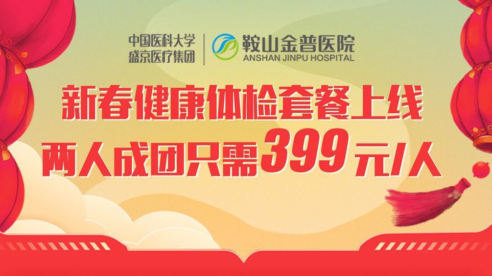 新春健康体检套餐上线聚义盟,两人成团只需399元/人!
